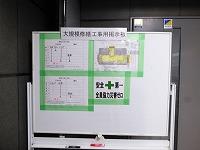 台東区 大規模改修工事04.jpg