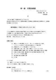 大規模改修工事_03.jpg