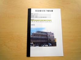 仮設養生報告書①.JPG