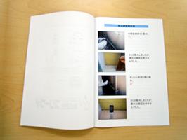 散水調査報告書②.JPG