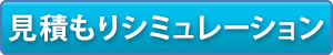 button_mitsumori.jpg