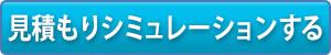 button_mitsumorisuru.jpg