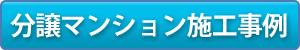 button_bunjyou.jpg