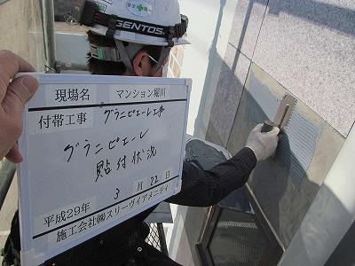 大規模修繕工事 品川区 GP貼付.jpg