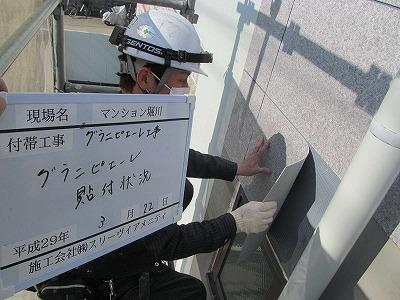 大規模修繕工事 品川区 GP貼付2.jpg