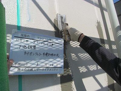 大規模修繕工事 品川区フィラー処理.jpg