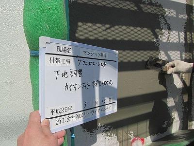 大規模修繕工事 品川区フィラー処理3.jpg