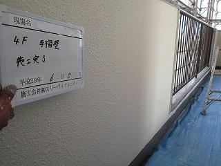 大規模修繕工事 東京 中野区 (13).jpg