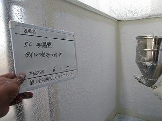 大規模修繕工事 東京 中野区 (14).jpg