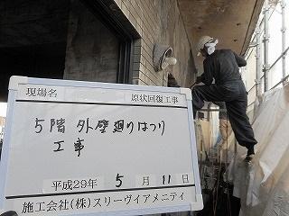 大規模修繕工事 東京 中野区 (23).jpg