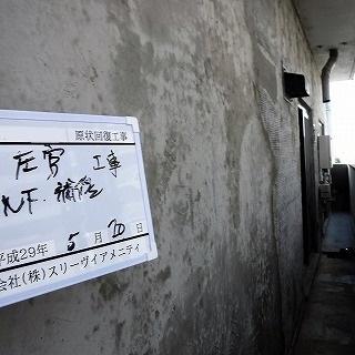 大規模修繕工事 東京 中野区 (4).jpg