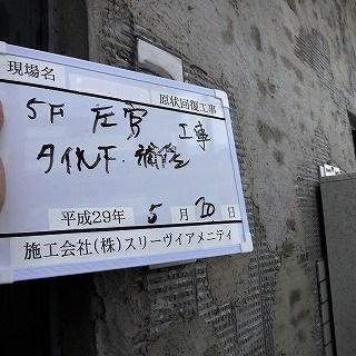 大規模修繕工事 東京 中野区 (5).jpg