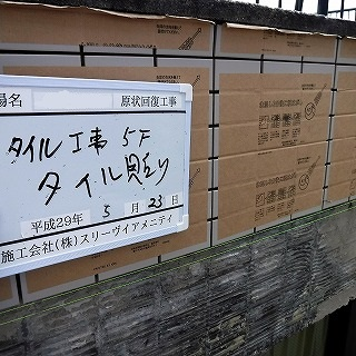 大規模修繕工事 東京 中野区 2 (2).jpg