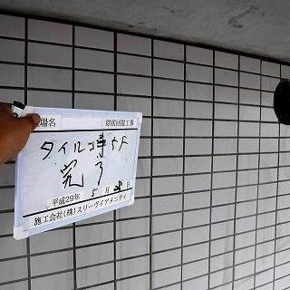 大規模修繕工事 東京 中野区 2 (3).jpg