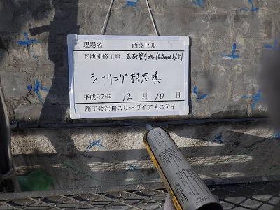 大規模修繕工事 東京都 (11).jpg