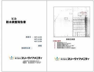大規模修繕工事 東京都 15.jpg