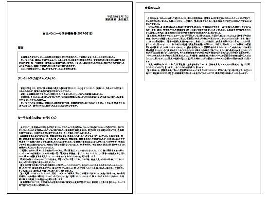 大規模修繕工事 練馬区 (8).jpg
